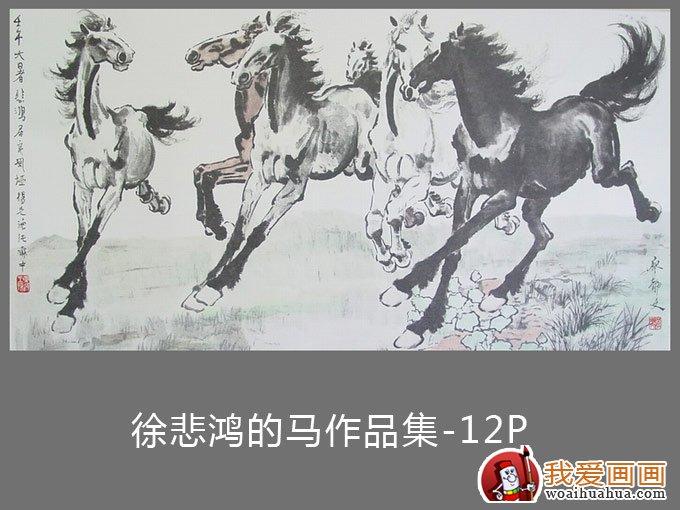 徐悲鸿的马作品大全,各种形态的骏马大图