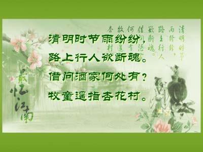 关于清明节的诗句 有关清明节的古诗词集锦