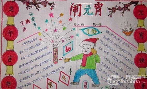 中秋节初中生手抄报图片组图 2图片