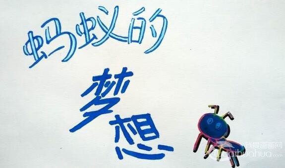 蚂蚁的梦想--儿童绘本作品欣赏