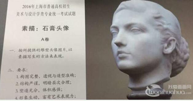 2016年上海美术联考考题