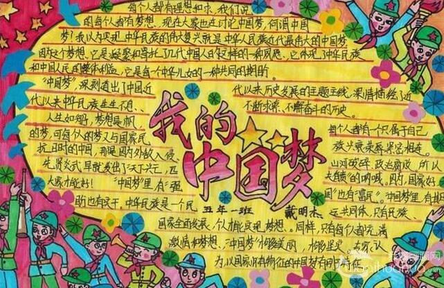 中国梦主题小学生手抄报作品欣赏