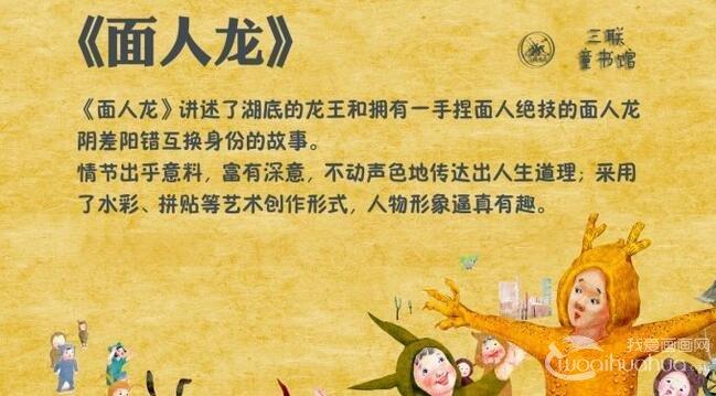 童话与童画――第四届中国儿童绘本作品展