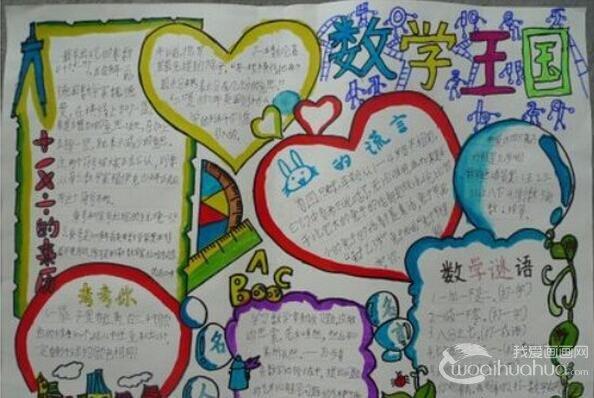 建党周年庆红领巾一心向党手抄报图片设计版面集锦 7