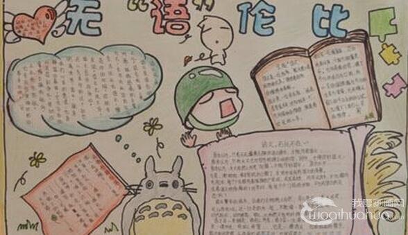 诚信主题小学生手抄报优秀作品(3)