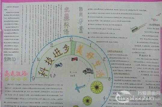 小学生a4手抄报版面设计图片组图(2)