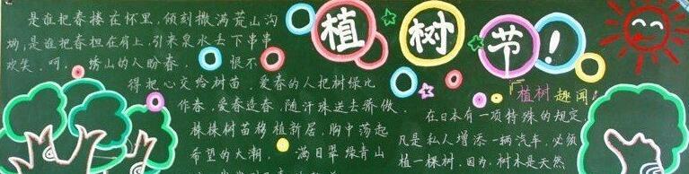 小学生黑板报排版设计技巧_儿童画教程_学画画_我爱