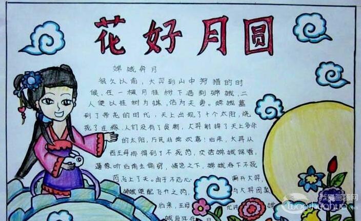 祝福语短信   中秋节手抄报资料,中秋节祝福语58条 中秋节手抄报资料