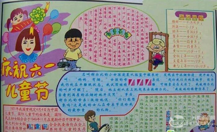 六一儿童节五年级作文800字