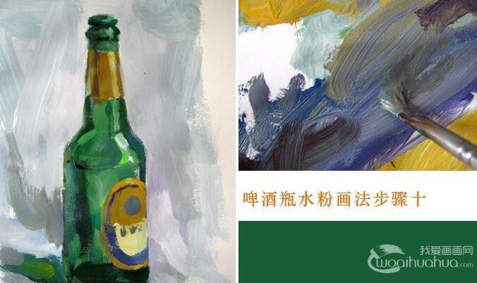 啤酒瓶水粉画法:水粉啤酒瓶的调色和绘画图文教程