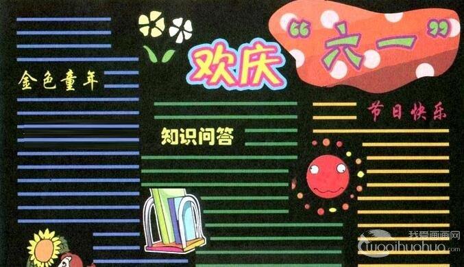 六一儿童节的黑板报版面设计图