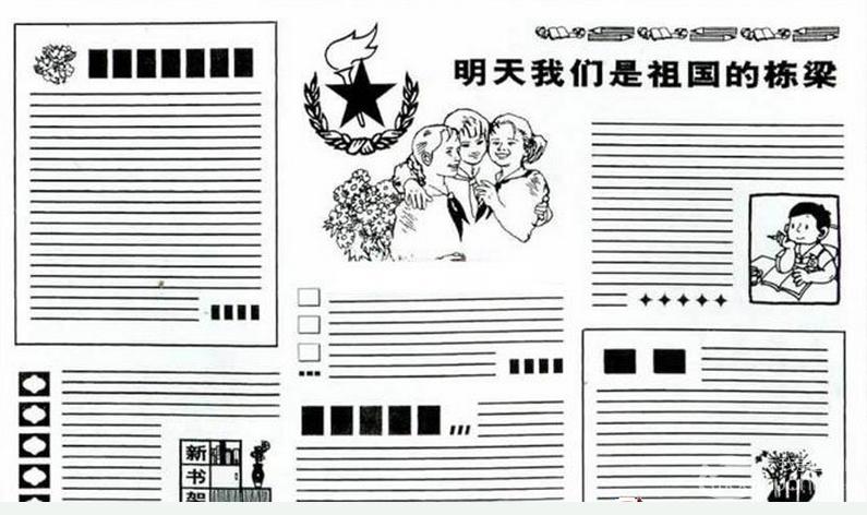 6.1手抄报版面设计图:六一儿童节手抄报设计图