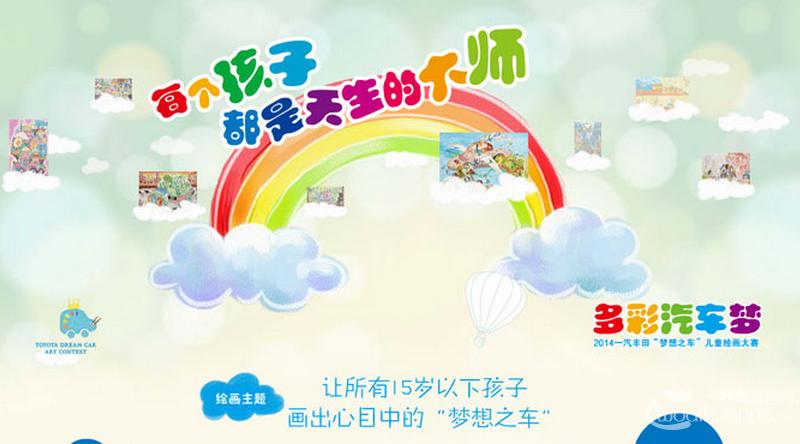 """2014一汽丰田""""梦想之车""""儿童绘画大赛介绍和报名表下载"""