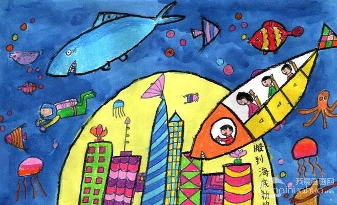 """科幻画:搬到海底新的家--2012""""金鹰杯""""儿童画大赛参赛作品选登"""