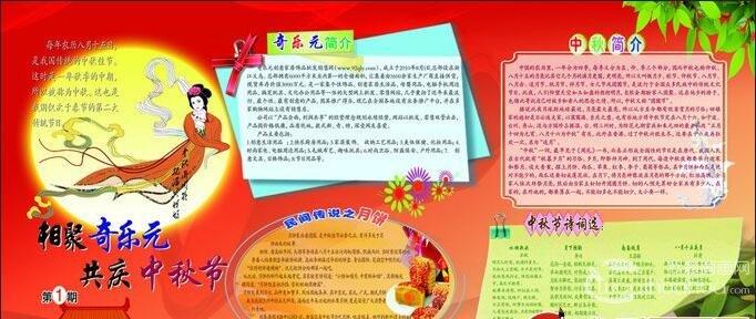 中秋节企业板报设计图,企业单位中秋板报展板欣赏(8P)