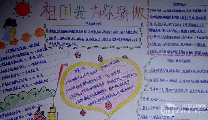 小学生国庆节手抄报图片:迎国庆祝祖国节日快乐手抄报