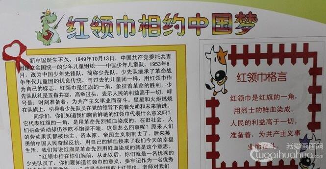 我的中国梦手抄报设计图片(8P)和中国梦手抄报资料