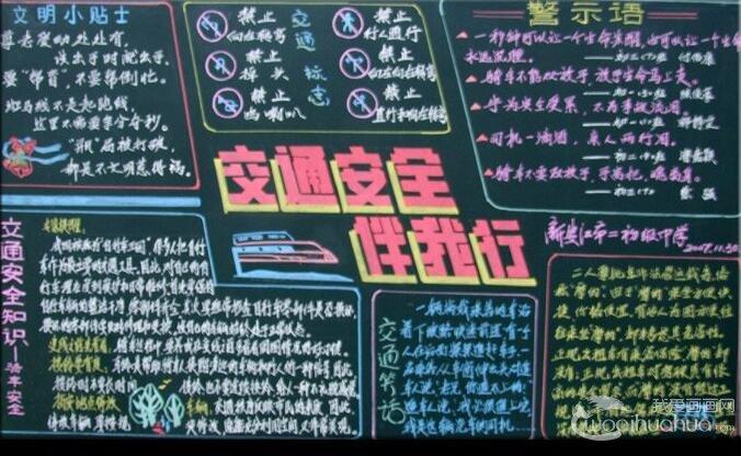 交通安全黑板报图片:文明安全行黑板报设计资料