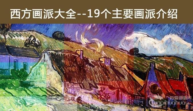 西方绘画派别大全:19个欧美主要画派介绍