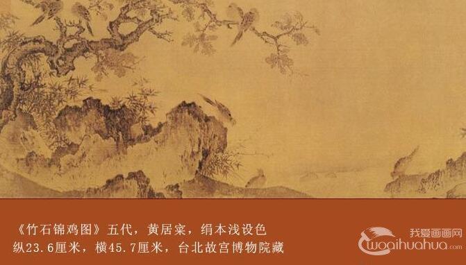 黄居�u《竹石锦鸡图》北宋初期工笔花鸟画