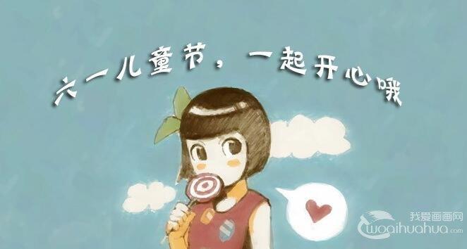 庆祝六一儿童节水彩画:节日快乐