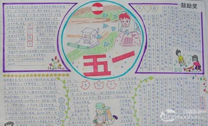学生五一劳动节手抄报版面设计图片精选(7副)