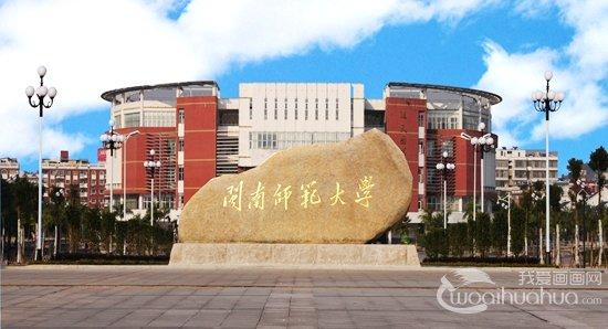 闽南师范大学2019年承认美术统考成绩