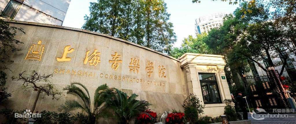 上海音乐学院艺术类专业实力情况