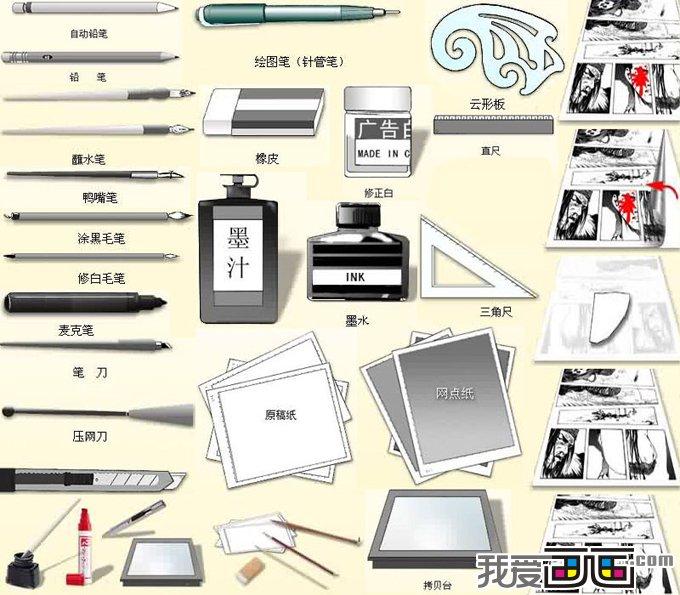 手绘漫画教程基础知识:手绘工具及使用技巧大全