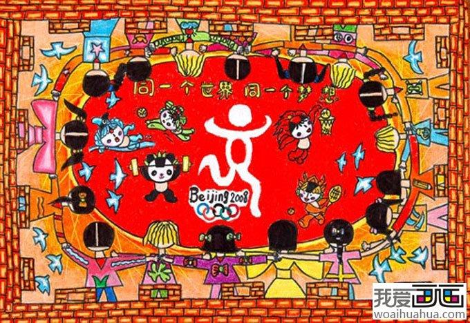 儿童画作品:我爱北京奥运会图片