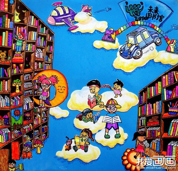 儿童科幻画作品:未来世界的图书馆