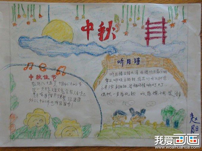 中秋手抄报,一组小学生中秋节手抄报图片(3)