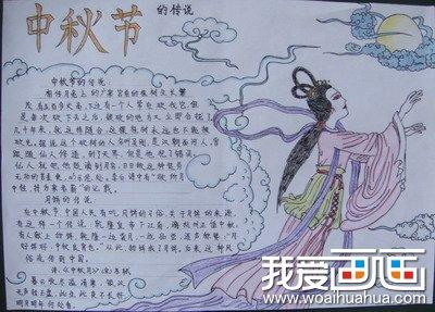 中秋节初中生手抄报图片组图_儿童画教程_学画画_我爱图片