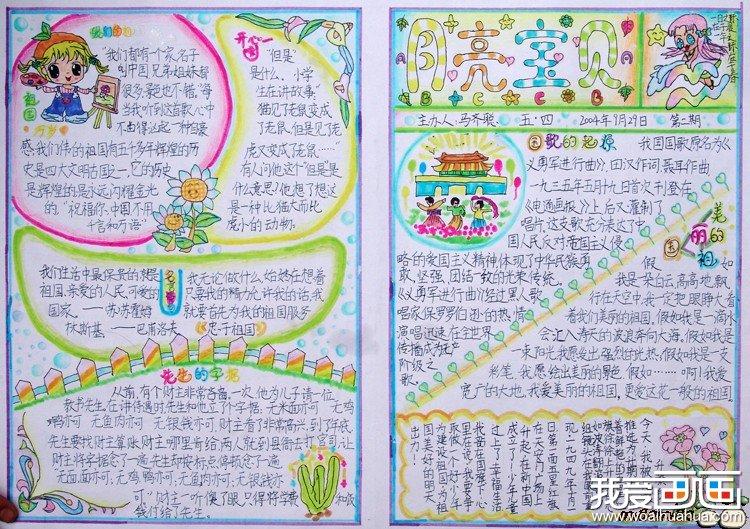 中秋节初中生手抄报图片组图(3)-手抄报大全-我爱