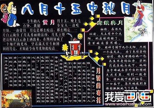 初中生中秋节黑板报图片组图(4)-黑板报-我爱画画网