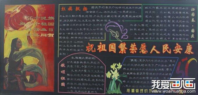 大学生2012国庆节黑板报图片大全