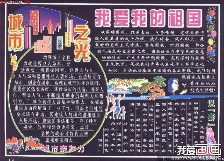 大学生2012国庆节黑板报图片大全(3)