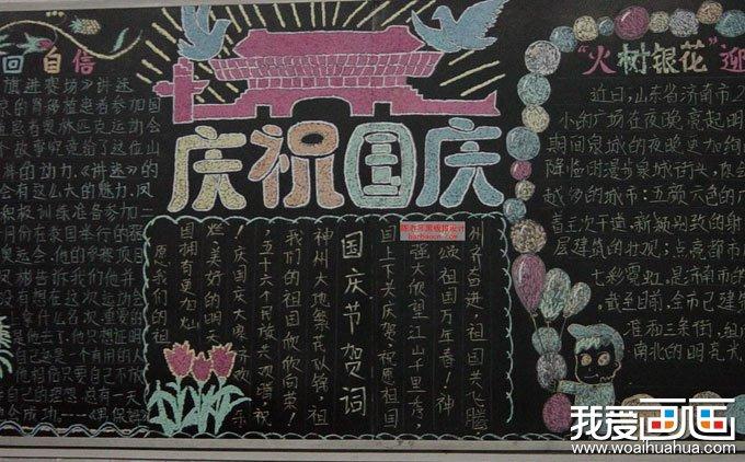 大学生2012国庆节黑板报图片大全(5)
