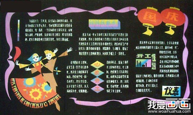 大学生2012国庆节黑板报图片大全(7)