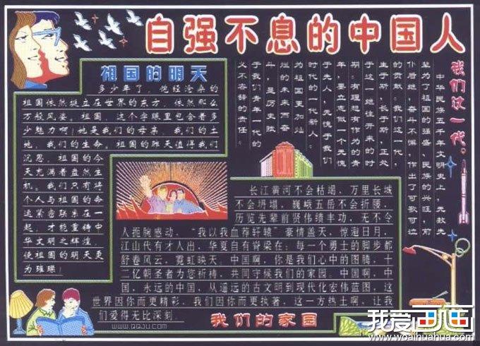 大学生2012国庆节黑板报图片大全(9)