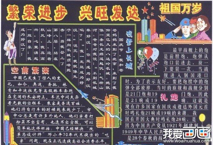 大学生2012国庆节黑板报图片大全(10)图片