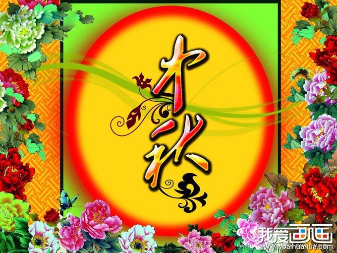 牡丹簇拥中秋-中秋节图片素材,中秋节壁纸大全