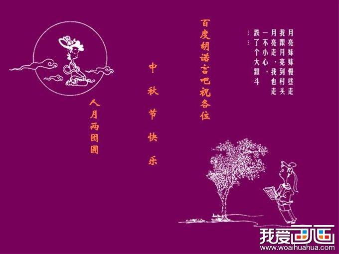 紫色背景模板 中秋节图片,中秋节素材图片,中秋节壁纸大全