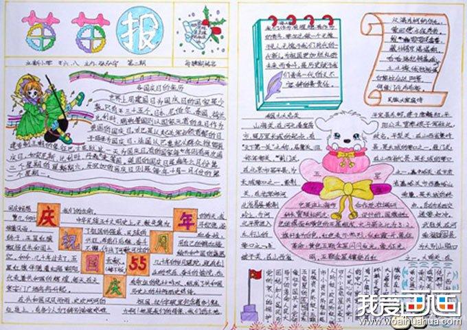 中学生国庆节手抄报图片集锦(7)