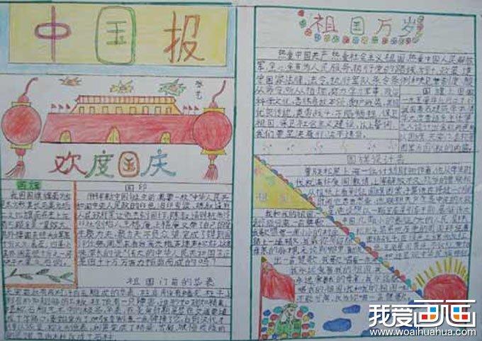 中学生国庆节手抄报图片集锦(8)_儿童画教程_学画画