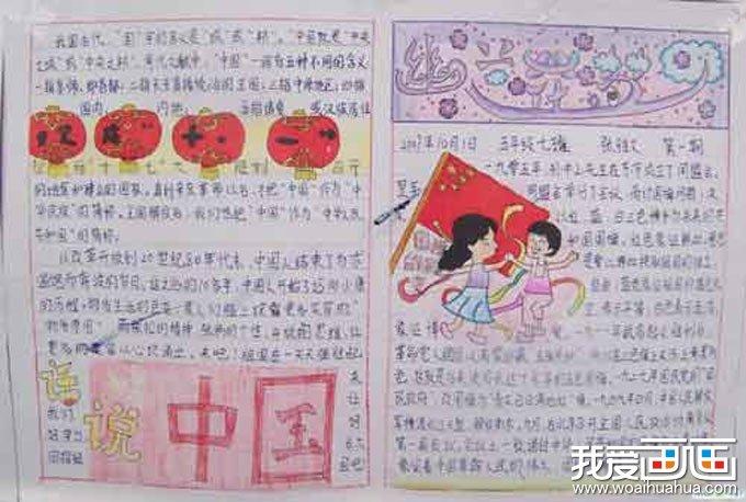 中学生国庆节手抄报图片集锦(9)