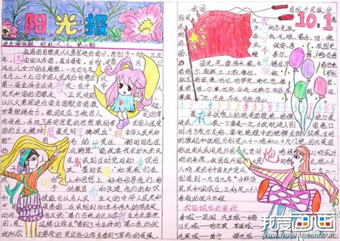 中学生国庆节手抄报图片集锦 10