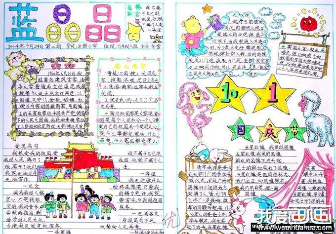 中学生国庆节手抄报图片集锦(2)_儿童画教程_学画画