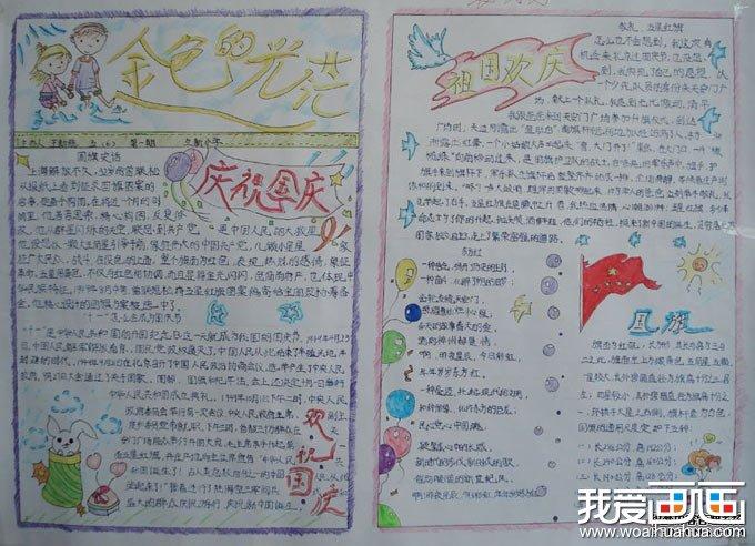 国庆节手抄报图片集锦(3)-手抄报大全-我爱画画
