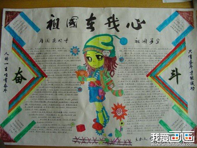 中学生国庆节手抄报图片集锦 4图片